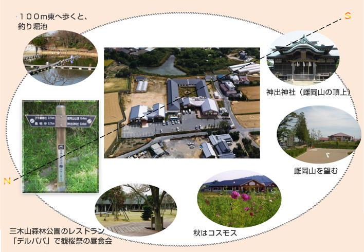 100m東へ歩くと、釣り堀 神出神社(雄岡山の頂上) 雌岡山を望む 三木山森林公園のレストラン「デルパパ」で観桜祭の昼食会 秋はコスモス